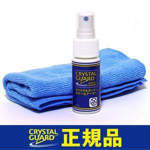 クリスタルガード・ホイールアーマー正規品(変色防止・簡単洗浄ホイールコーティング) - 新製品と称して撥水する模造品にご注意|crystalguard