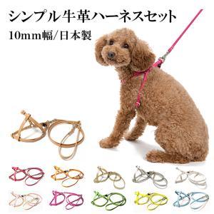 犬のハーネスセット 小型犬用 シンプル革ハーネス10mm幅+リード付 Sサイズ