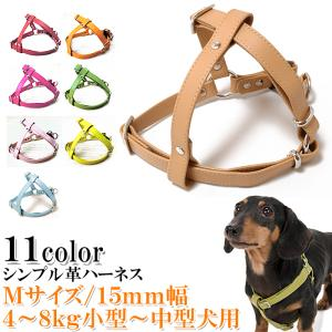 犬のハーネス 小型犬中型犬用 シンプル革ハーネス15mm幅 ...