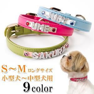 犬の首輪 犬首輪 小型犬用 名前入り首輪ラインストーン Sサイズ