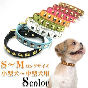犬の首輪 犬首輪 小型犬用 スタッズ首輪 Sサイズ