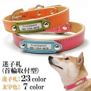 迷子札 犬首輪 取付型 名前入りレザー製