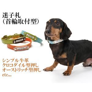 迷子札 犬 首輪 名前入りレザー製 犬首輪 犬の首輪|crystalpoint|02