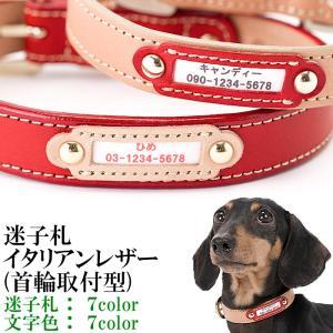 迷子札 犬首輪 取付型 名前入りイタリアンレザー
