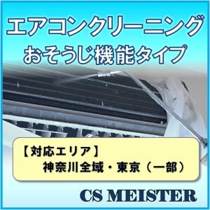 エアコンクリーニング 内部高圧洗浄 家庭用壁掛けエアコン お掃除機能付きタイプ エアコン 掃除 | ...