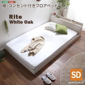 ベッド デザインフロアベッド 棚 コンセント付き セミダブル Rite-リテ-