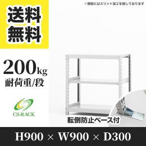 転倒防止ベース付きスチールラック 業務用 高さ900 横幅900 奥行300 3段 耐荷重200kg