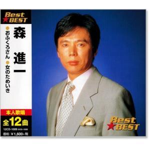 森進一 ベスト (CD)