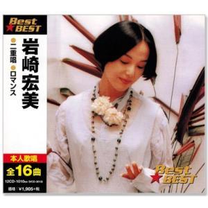 岩崎宏美 ベスト (CD)