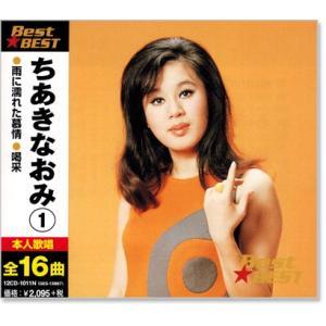 ちあきなおみ 1 ベスト (CD)