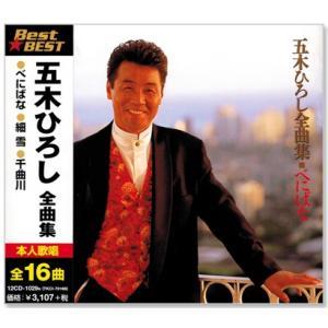五木ひろし 全曲集 (CD)
