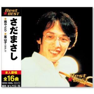 さだまさし ベスト (CD)