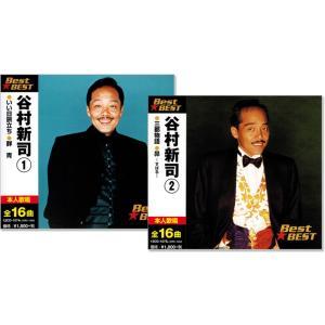 谷村新司 ベスト 2枚組 (CD)