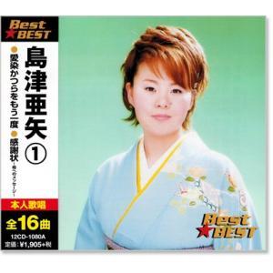 島津亜矢 1 ベスト (CD)