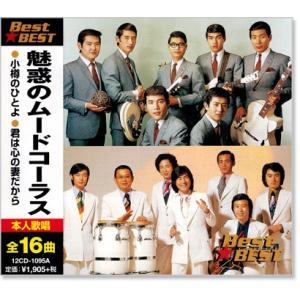 魅惑のムードコーラス (CD)