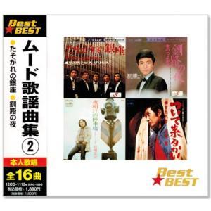 ムード歌謡曲集 2 (CD)