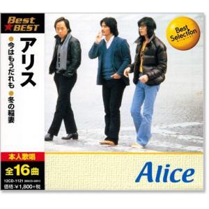 アリス ベスト (CD)