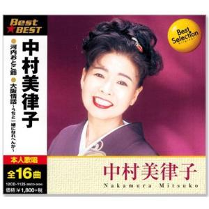中村美律子の代表曲「河内おとこ節」「しあわせ酒」他、全16曲を収録したベスト・セレクション!  1....