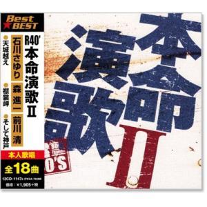 R40' 本命演歌2   (CD)12CD-1147B-KEEPの商品画像|ナビ