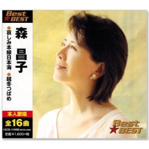 森昌子 ベスト (CD)