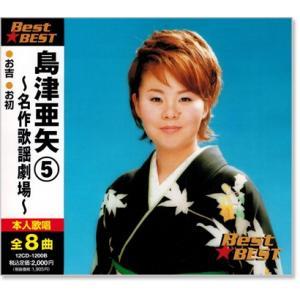 島津亜矢 5 ベスト (CD)