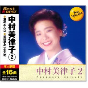 中村美律子の「女のみれん」「島田のブンブン」他、全16曲を収録したベスト・セレクション!  1. 女...