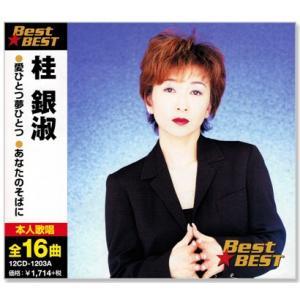 桂銀淑 ベスト (CD)