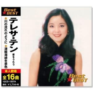 テレサ・テン 愛をうたう /テレサテン (CD)