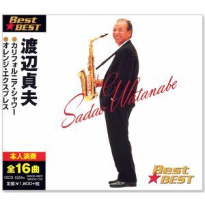渡辺貞夫 ベスト 全16曲 (CD)|csc-online-store