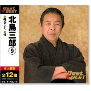北島三郎 9 ベスト (CD)