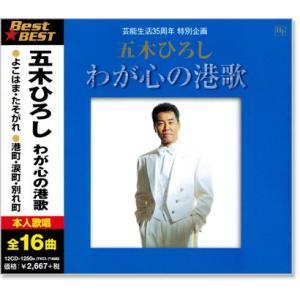 五木ひろし わが心の港歌 (CD)