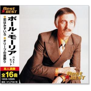ポール・モーリア ベスト・ヒット (CD)