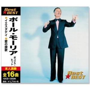 ポール・モーリア ポップス・ヒット (CD)