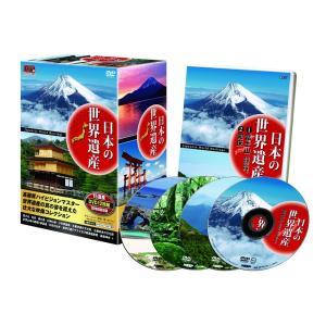 日本の世界遺産 15遺産 DVD12枚組 BOXセット