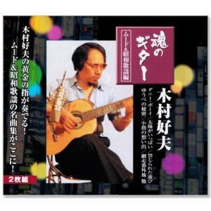 木村好夫 魂のギター ムード&昭和歌謡編 2枚組 (CD)