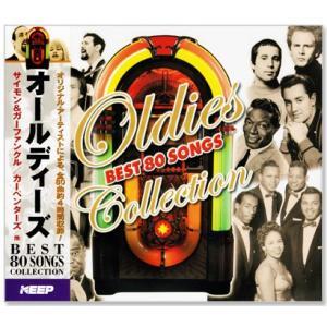 オールディーズ・コレクション BEST 80 SONGS (CD3枚組) 全80曲収録 3CD-328|csc-online-store