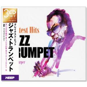 ジャズ・トランペット JAZZ TRUMPET グレイテスト・ヒット 3枚組 全44曲 (CD)