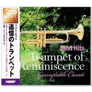 追憶のトランペット ベスト・ヒット 3枚組 全50曲 (CD)|csc-online-store