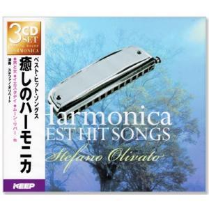 癒しのハーモニカ ベスト・ヒット・ソングス 3枚組 全49曲 (CD)|csc-online-store