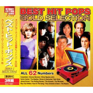 ベスト・ヒット・ポップス 3枚組 62曲入 GOLD SELECTION (CD)|csc-online-store