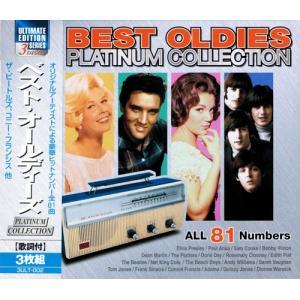 ベスト・オールディーズ 3枚組 81曲入 PLATINAUM COLLECTION (CD)|csc-online-store