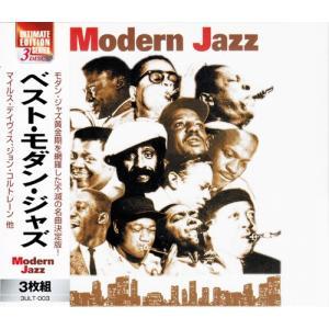 ベスト・モダン・ジャズ Moderm Jazz 3枚組 42曲入 (CD)