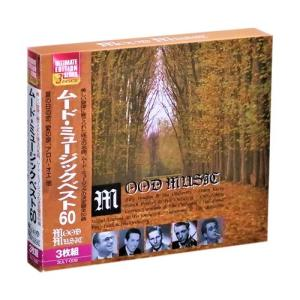 ムード・ミュージックベスト 3枚組 60曲入  (CD)|csc-online-store