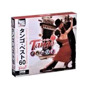 タンゴ・ベスト 3枚組 60曲入 (CD)