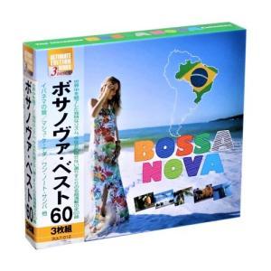 ボサノヴァ・ベスト 3枚組 60曲入 (CD)|csc-online-store