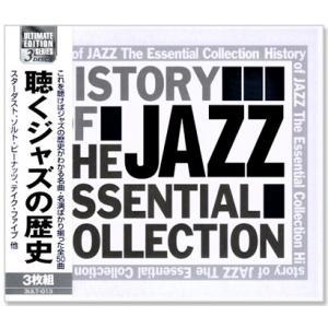 聴くジャズの歴史 3枚組 全50曲入 JAZZ The Essential Collection History (CD)