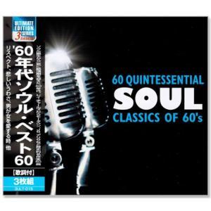 '60年代 ソウル・ベスト 3枚組 全60曲入 (CD)