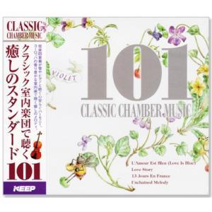 クラシック室内楽団で聴く 癒しのスタンダード 101 (CD4枚組) 101曲収録 4CD-317|csc-online-store