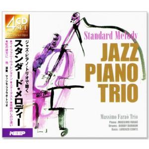 ジャズ・ピアノ・トリオで聴く スタンダード・メロディー (CD4枚組)72曲収録 4CD-318|csc-online-store