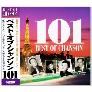 ベスト・オブ・シャンソン 101 (CD4枚組)101曲収録 4CD-324|csc-online-store